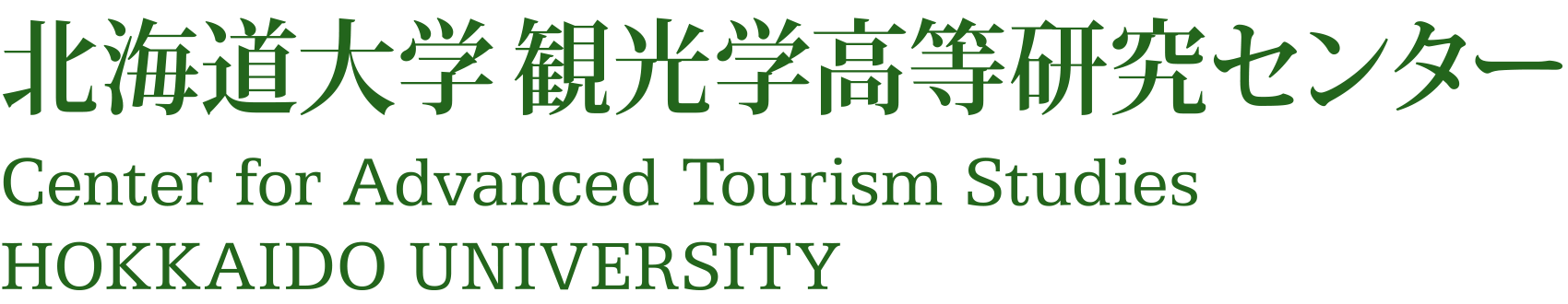 Center For Advanced Tourism Studies HOKKAIDO UNIVERSITY